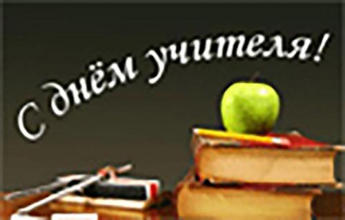 Педагоги Калмыкии отмечают профессиональный праздник