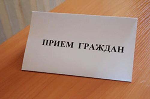 В Калмыкии пройдет прием граждан по вопросам жилищно-коммунального хозяйства