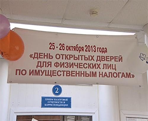 Налоговая инспекция приглашает жителей Калмыкии на Дни открытых дверей