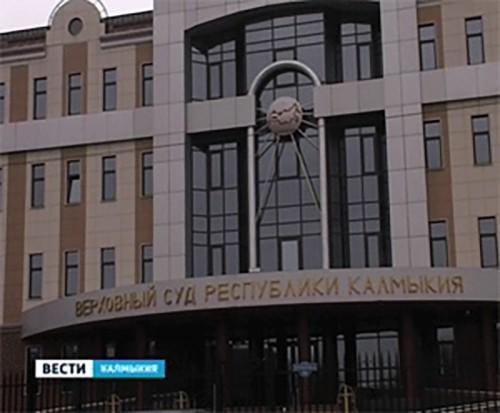 Верховный суд Калмыкии — самый информационно открытый суд в России
