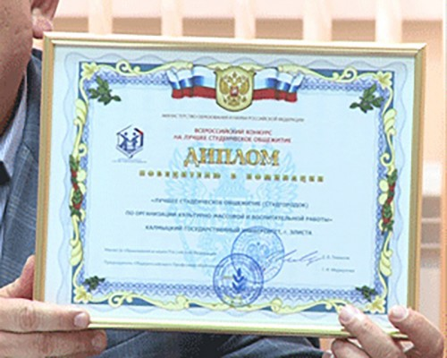 Студенческие проекты КалмГУ отмечены на федеральном уровне