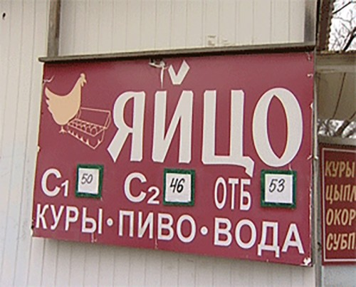 В Калмыкии резко подняли цены на яйцо, молочную и плодоовощную продукции