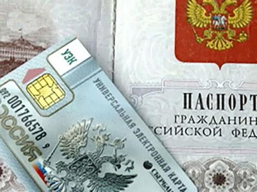 ФМС готовится менять бумажные паспорта на пластиковые