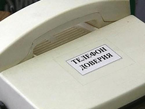 """О правонарушениях можно сообщить по """"телефону доверия"""""""