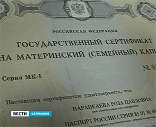 Размер маткапитала в 2014 году составит 429 тысяч рублей