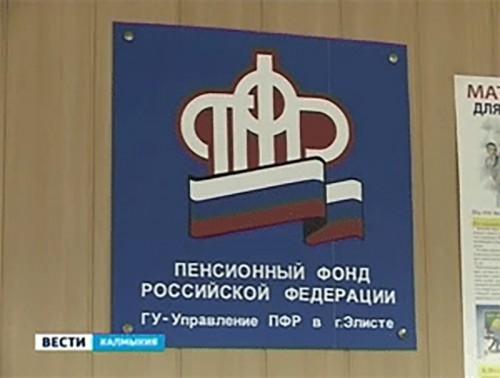 Выбрать тариф накопительной чаcти пенсии должны жители Калмыкии