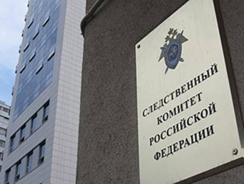 Сегодня день образования Следственного комитета РФ