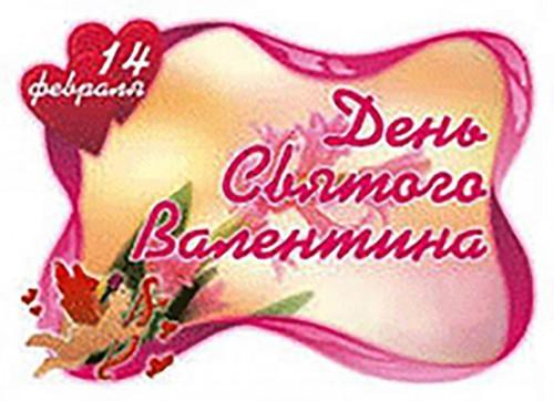 Сегодня отмечается День святого Валентина