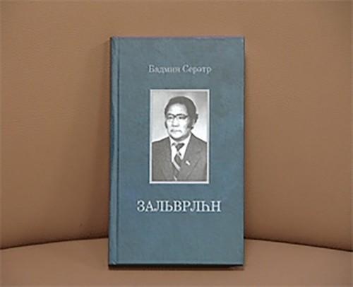 Вышел в свет поэтический сборник Сергея Бадмаева
