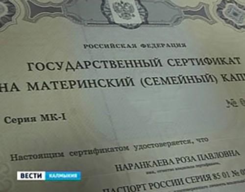 В Калмыкии 34 отца получили материнский капитал