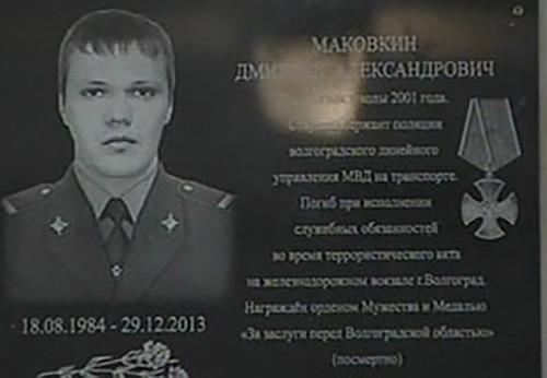 Садовской школе № 2 присвоено имя Дмитрия Маковкина