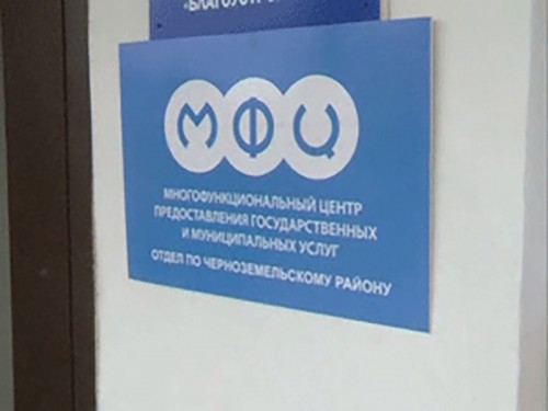 МФЦ планируется открыть еще в 5 районах Калмыкии