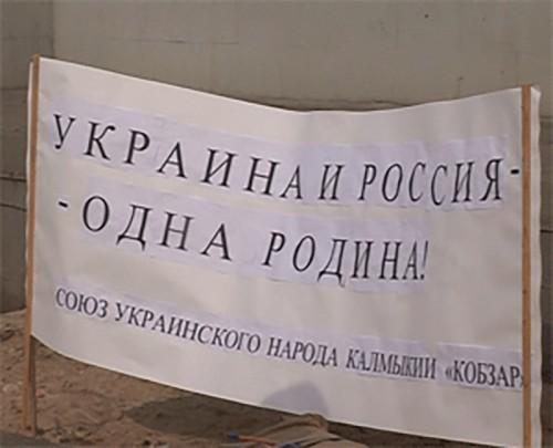 Митинг в поддержку украинского народа пройдет в Элисте 19 марта