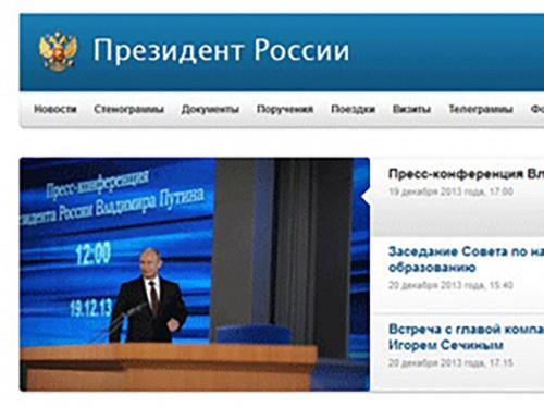 Официальный сайт Кремля атаковали хакеры