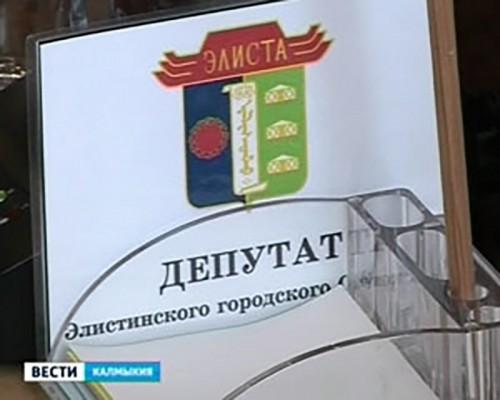 В Элисте состоялось внеочередное заседание четвертого созыва городского собрания