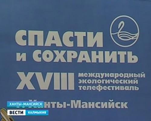В Международном экологическом фестивале приняли участие журналисты ГТРК «Калмыкия»
