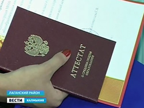 В Калмыкии аттестаты получили более двух тысяч одиннадцатиклассников