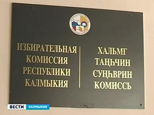 В избиркоме Калмыкии приняли семь заявлений от кандидатов на должность главы республики
