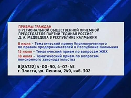 В общественной приёмной Дмитрия Медведева начинаются тематические приемы граждан