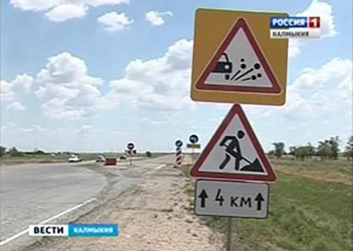В Калмыкии продолжается капитальный ремонт на федеральной трассе