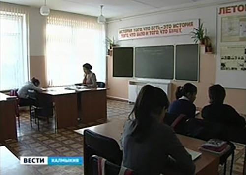 В Калмыкии начата подготовка учебных заведений к новому учебному году