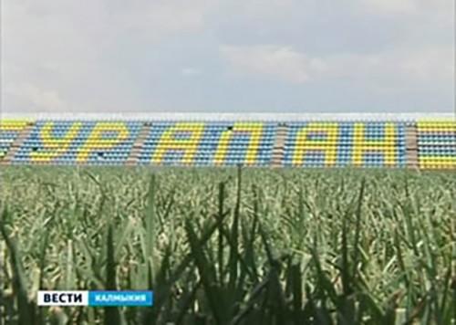 Клуб из Калмыкии «Уралан» проведет домашнюю игру с ФК «Донэнерго»