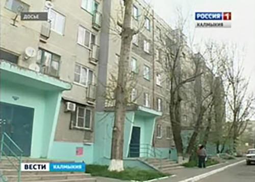 Фонд содействия реформированию ЖКХ одобрил заявку Калмыкии