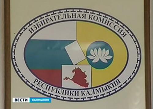 В Избиркоме РК завершился приём документов на регистрацию кандидатов на должность Главы Калмыкии