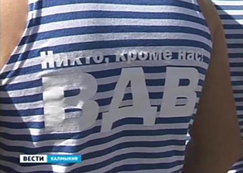 В Калмыкии отметили день ВДВ