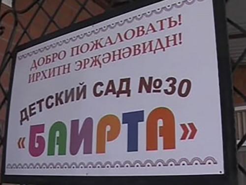 В Калмыкии отмечено качество дошкольного образования