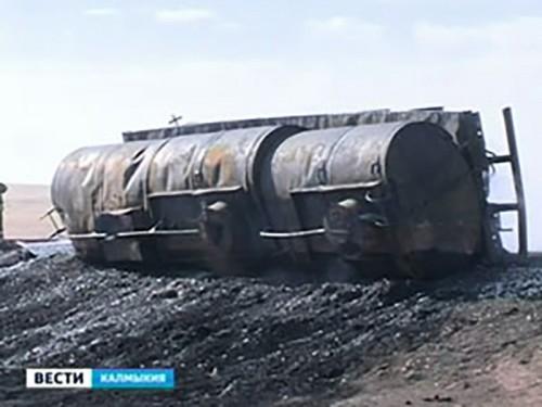 В Калмыкии сгорел горючевоз с нефтью