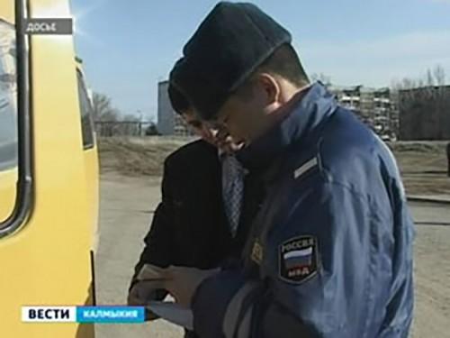 В Калмыкии стартует 2-ой этап оперативно-профилактического мероприятия «Автобус»