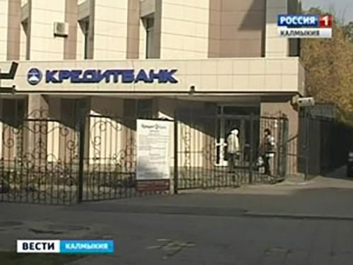 Центробанк России отозвал лицензию у калмыцкого «Кредитбанка»