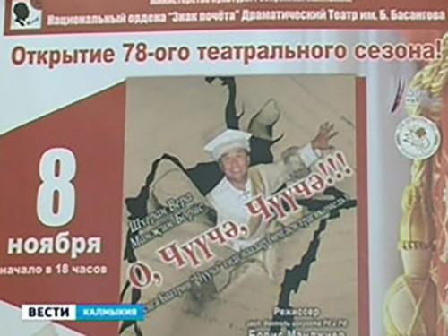 Национальный драматический театр открыл 78-ой сезон
