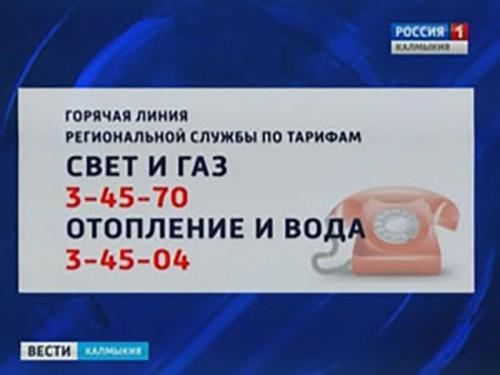 В Региональной службе по тарифам открыта «горячая линия»