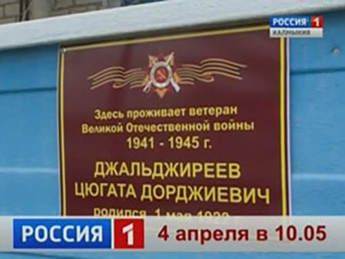 Проект ГТРК Калмыкия «Солдаты Победы» продолжается