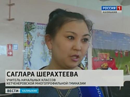 У педагогов Калмыкии — «Дебют»