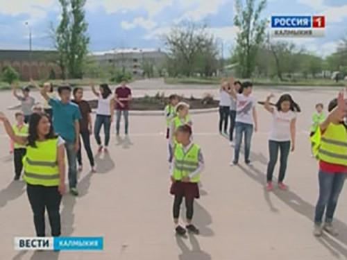 Калмыцкие школьники провели танцевальный флешмоб «Будь ярче! Стань заметнее»