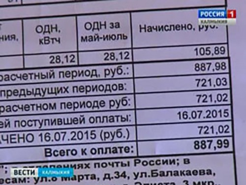 Временным поставщиком электроэнергии назначена компания «Калмэнерго»