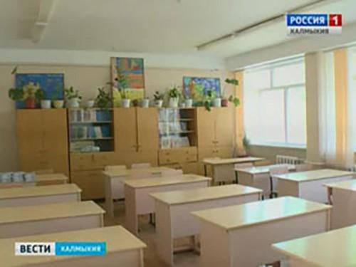 В Калмыкии идет процедура приемки школ