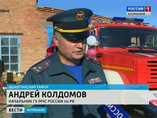 Пост пожарной охраны открылся в селе Красномихайловское Яшалтинского района