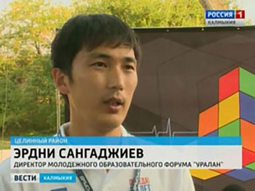 Образовательный форум собрал активную молодежь Калмыкии