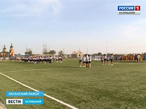 Новый стадион с искусственным зелёным полем открыт в Лагани