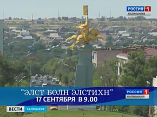 ГТРК «Калмыкия» подготовила фильм об Элисте