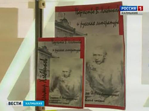 В Элисте проходит Всероссийская научная конференция, посвященная 130-летию Велимира Хлебникова