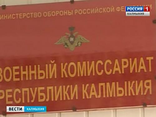 В Калмыкии осенний призыв идёт по плану