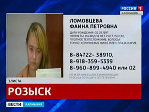 В Малодербетовском районе пропала девушка