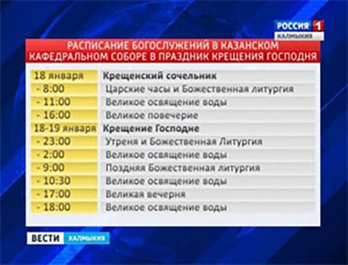 В Калмыцкой и элистинской епархии объявили расписание богослужений