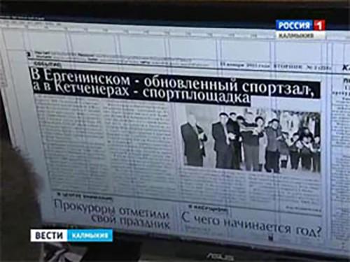 Сегодня – День российской печати