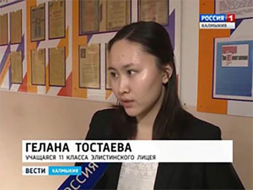 В Калмыкии стартовал региональный этап Всероссийской олимпиады школьников